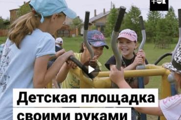 Пенсионеры построили детскую площадку своими руками. Видео