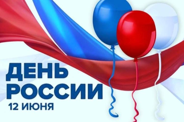 Где день России провести достойно