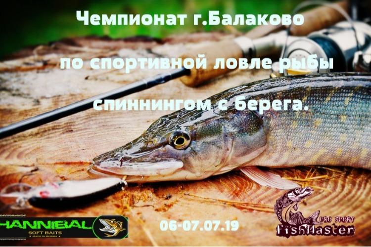 Рыболовов приглашают на двухдневный чемпионат