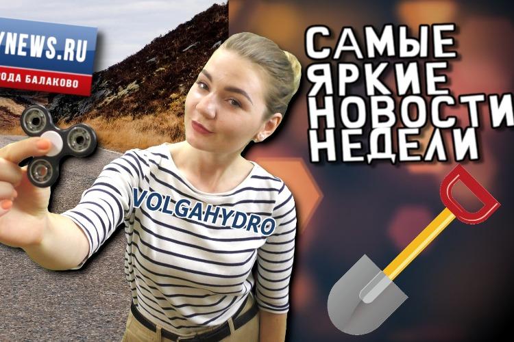 Суть недели. Самые яркие новости от sutynews.ru. Выпуск от 28 июня