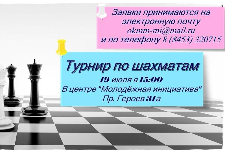 Прими участие в турнире по шахматам