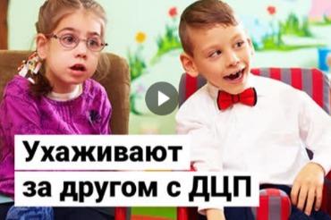 Дети ухаживают за другом с ДЦП. Видео