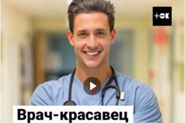Самый красивый врач в мире спасает жизни. Видео