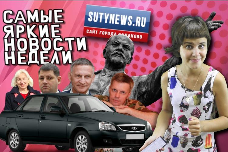 Суть недели. Самые яркие новости от sutynews.ru. Выпуск от 19 июля