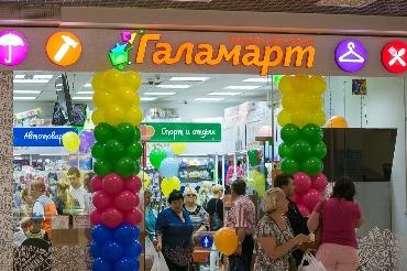 """""""Галамарт"""" открывается в Балаково: только 27 июля электрический чайник – всего за 199 рублей!"""
