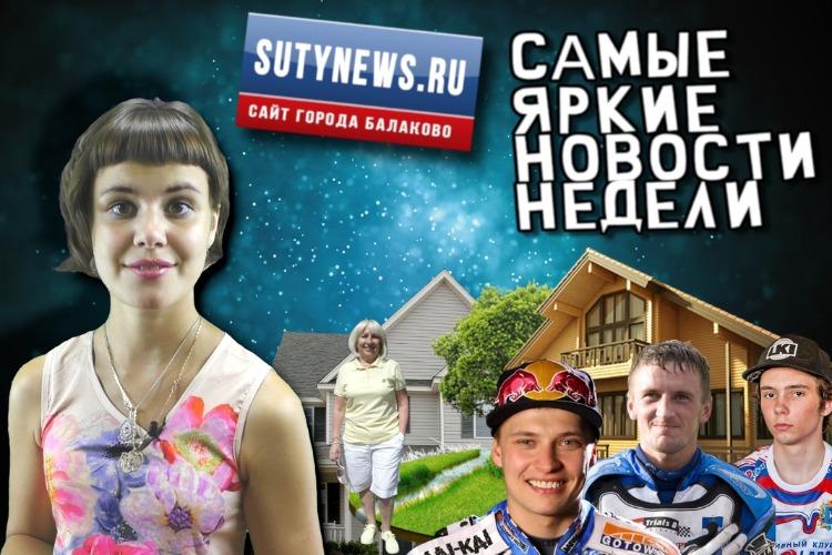 Суть недели. Самые яркие новости от sutynews.ru. Выпуск от 26 июля