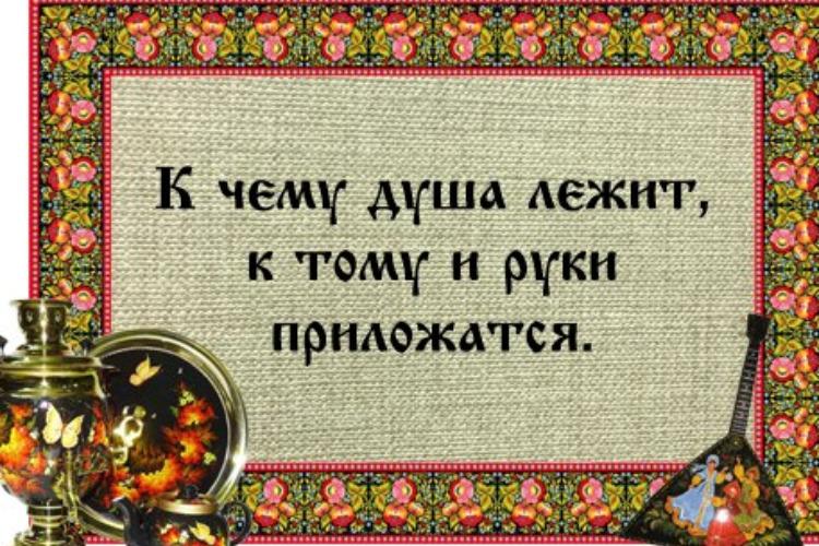 ТЕСТ Малоизвестные окончания известных пословиц и поговорок. Часть 2.