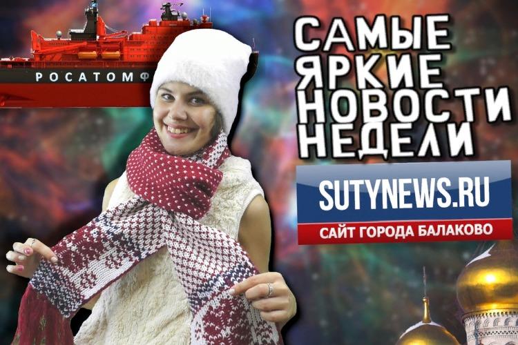 Суть недели. Самые яркие новости от sutynews.ru. Выпуск от 2 августа
