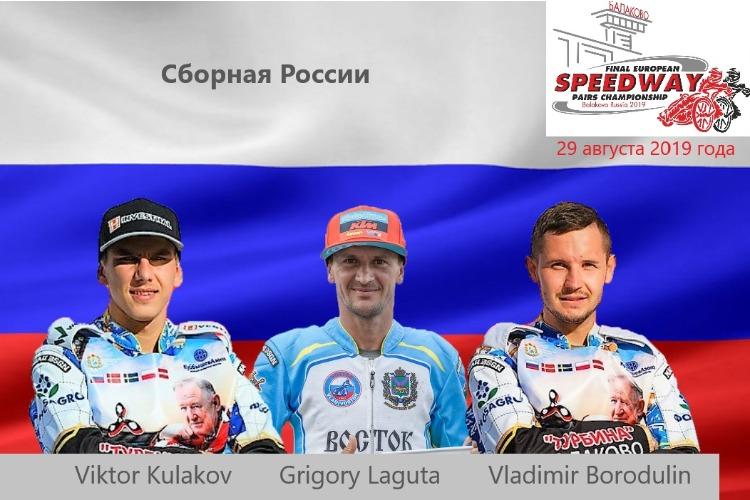 Владимир Бородулин включен в состав сборной России на ЧЕ по спидвею