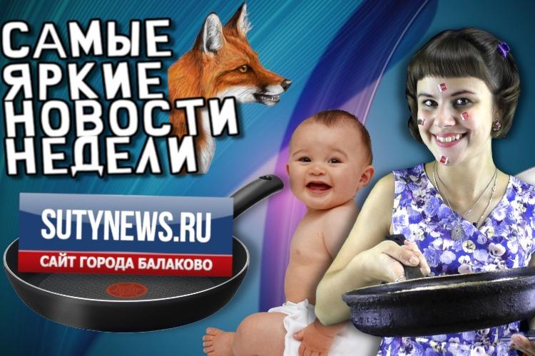 Суть недели. Самые яркие новости от sutynews.ru. Выпуск от 9 августа