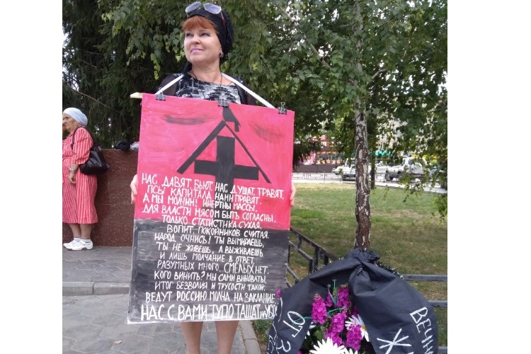 Нас давят, нас душат, нас травят! Надежда Познякова вышла на пикет с траурным венком