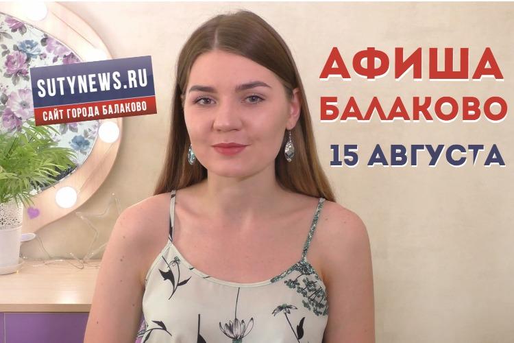 Куда сходить в Балаково? Афиша от 15 августа. Видео + розыгрыш