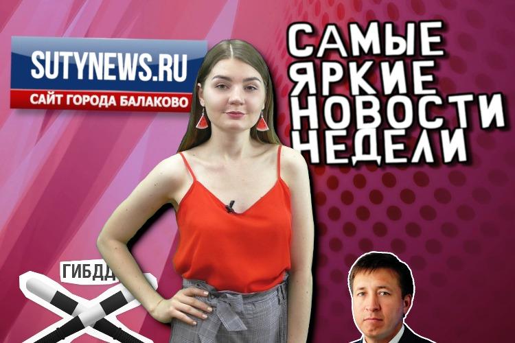 Суть недели. Самые яркие новости от sutynews.ru. Выпуск от 16 августа
