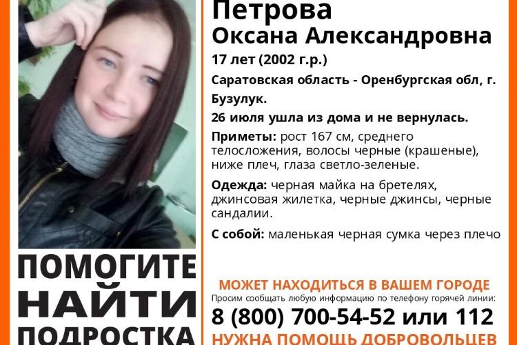Продолжаются поиски 17-летней Оксаны Петровой