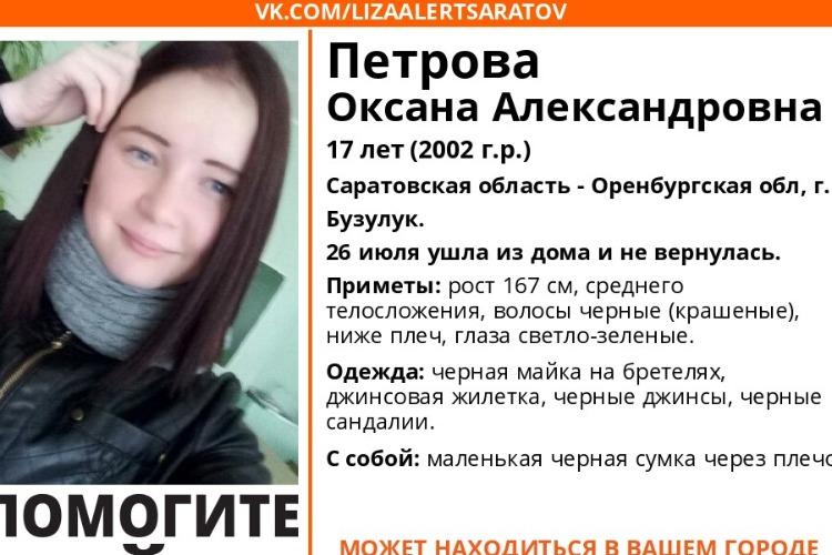 Найдена пропавшая месяц назад Оксана Петрова