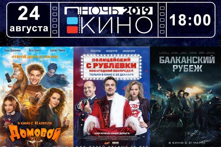 Ночь кино - 2019. В кинотеатрах Балакова пройдут бесплатные сеансы
