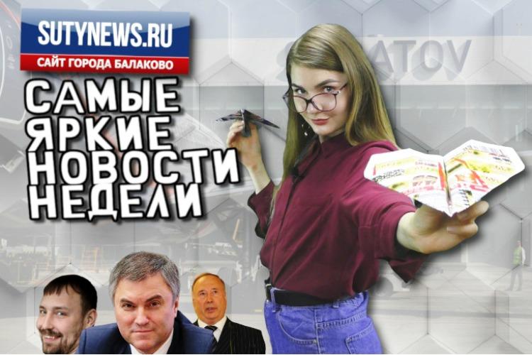 Суть недели. Самые яркие новости от sutynews.ru. Выпуск от 23 августа