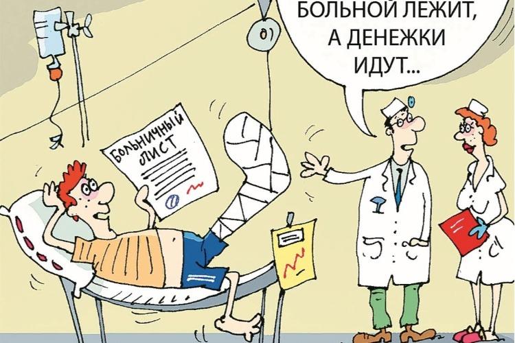 Под контроль – больничные листы!