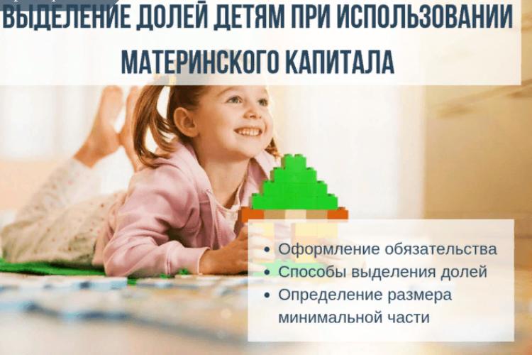 Выделение долей детям в объекте, купленном за счет средств Материнского капитала