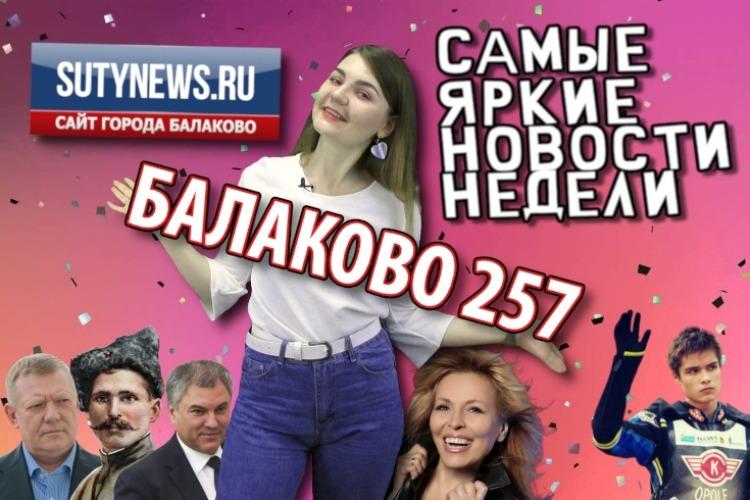 Суть недели. Самые яркие новости от sutynews.ru. Выпуск от 6 сентября
