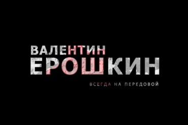 """Смотрите трейлер """"Валентин Ерошкин. Всегда на передовой"""""""