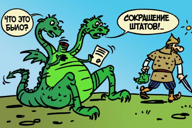 Сократить сотрудников УКашек позволят только по закону