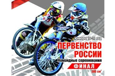 Команда юниоров по спидвею из Тольятти стала лучшей в России