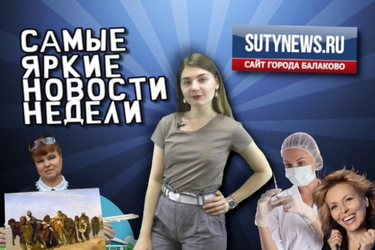 Суть недели. Самые яркие новости от sutynews.ru. Выпуск от 13 сентября