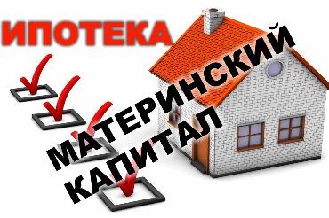Материнский капитал и первоначальный взнос по ипотеке