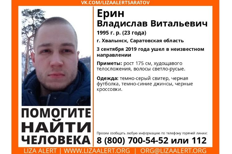 В Хвалынске пропал 23-летний молодой человек