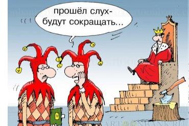 На 2020-й год запланировано масштабное сокращение чиновников в России. Кто и когда отправится на улицу?