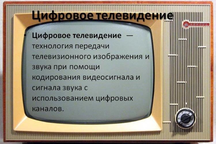 """Как избежать """"телевизионного детокса"""" после отключения аналогового ТВ?"""