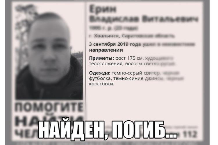 Пропавший месяц назад житель Хвалынска найден мертвым
