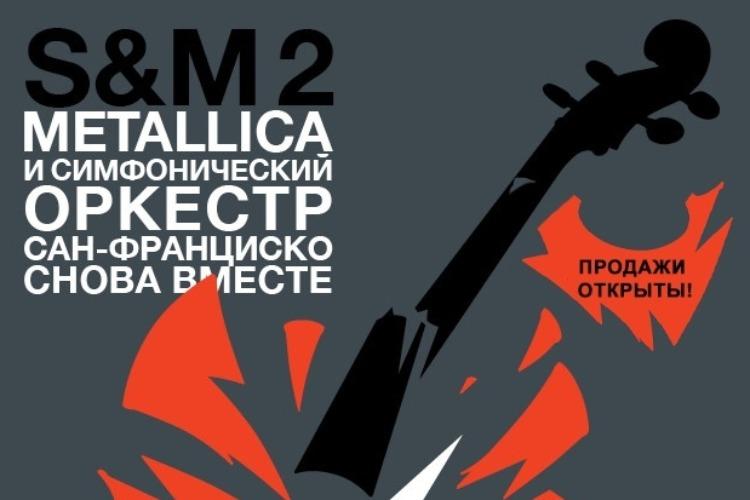 Только сегодня: Metallica и Симфонический оркестр Сан-Франциско: S и M²