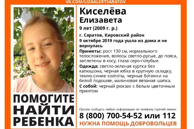 Весь Саратов ищет пропавшую вчера Лизу Киселеву