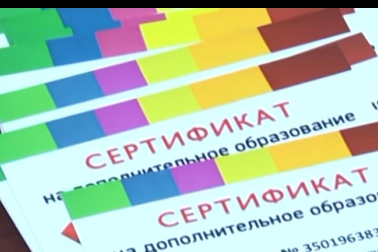 Все, что нужно знать о сертификатах на дополнительное образование