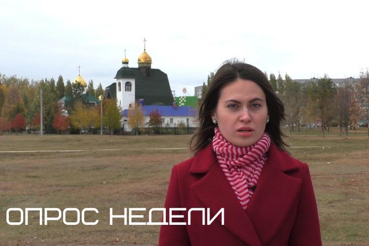 Опрос недели от 11 октября. Балаковцы о гибели 9-летней девочки в Саратове. Видео