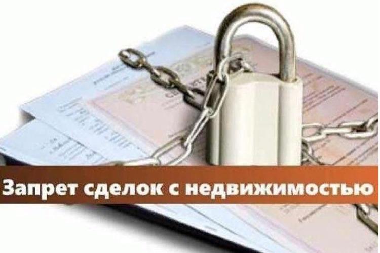 Запрет действий с недвижимостью без личного участия