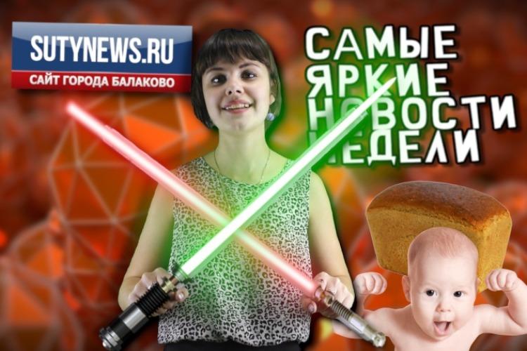 Суть недели. Самые яркие новости от sutynews.ru. Выпуск от 18 октября