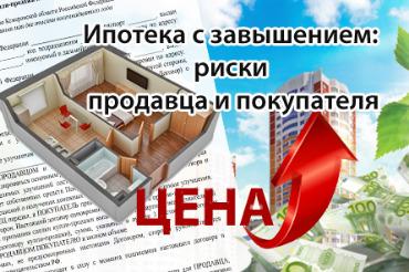 Ипотека с завышением стоимости квартиры: риски для сторон
