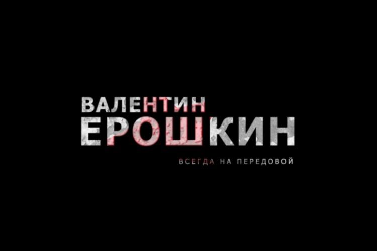 """30 октября состоится презентация фильма """"Валентин Ерошкин. Всегда на передовой"""""""