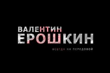 Фильм про Валентина Ерошкина готов к показу