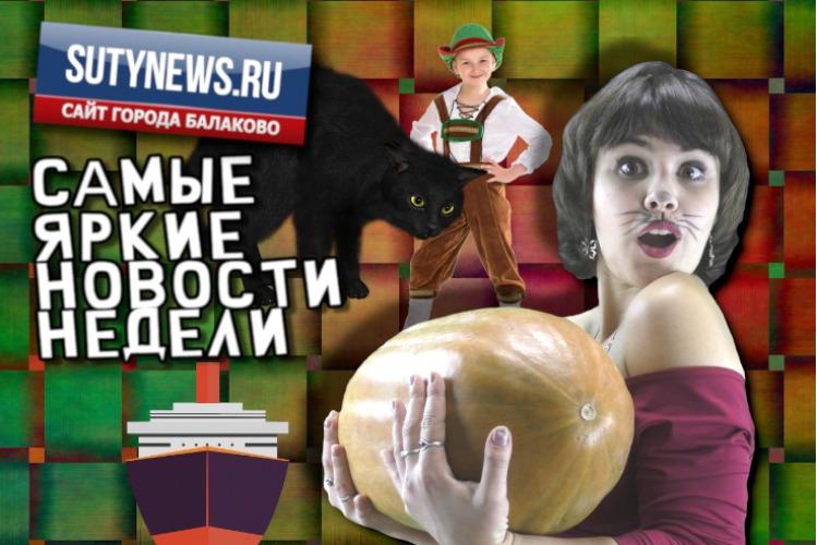 Суть недели. Самые яркие новости от sutynews.ru. Выпуск от 25 октября