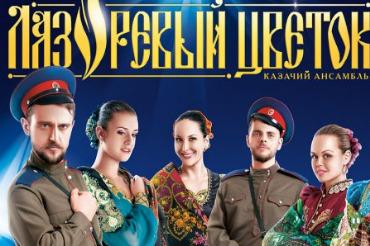 Нет, не для нас Лазоревый цветок! Зритель из Балакова отказался от выступления казачьего ансамбля