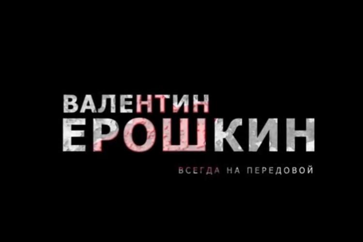 Фильм о Герое Советского Союза из Балакова покажет саратовский телеканал