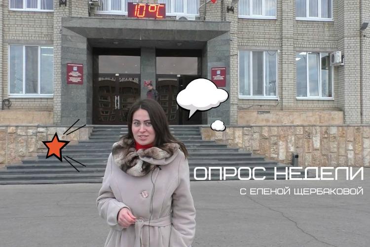 Опрос недели: балаковцы о приезде губернатора Саратовской области и плюсах нашего города