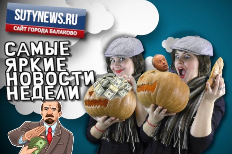 Суть недели. Самые яркие новости от sutynews.ru. Выпуск от 1 ноября