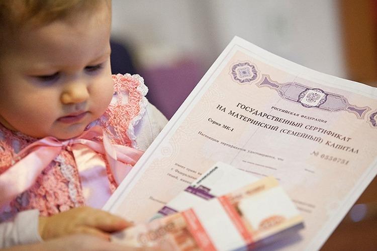 Изменились условия ежемесячных выплат материнского капитала
