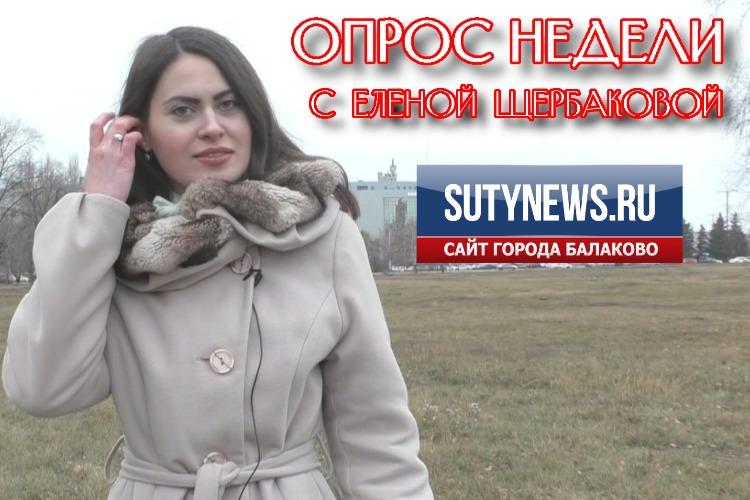 Опрос недели: о предложении Володина оставлять налоговые средства в Балакове
