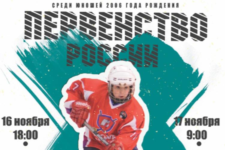Балаково против Оренбурга. Приходи поддержать наших хоккеистов!